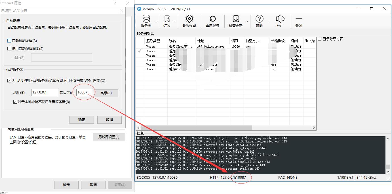 V2ray客户端配置后还是500错误排查方法-V2ray翻墙机场