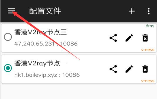 安卓客户端V2rayNG 配置图文教程 2020最新安卓客户端V2ray配置教程
