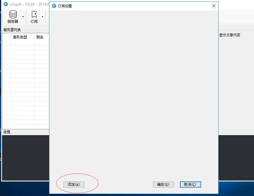 v2ray/v2rayN/v2ray-core客户端保姆级图文配置教程 windows7/windows10系统翻墙配置最新教程