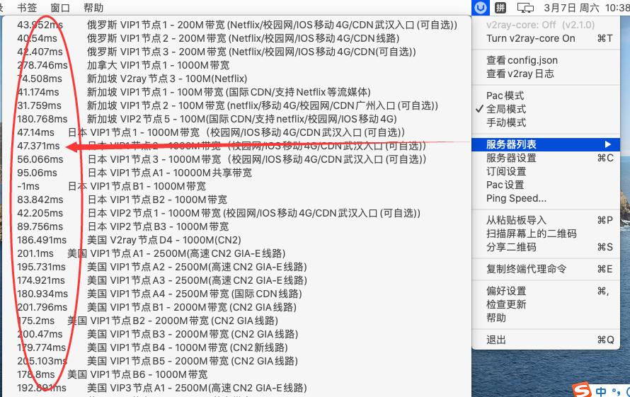 最新2020年MAC OS客户端 V2rayU配置图文教程  苹果电脑V2rayU客户端配置图文教程