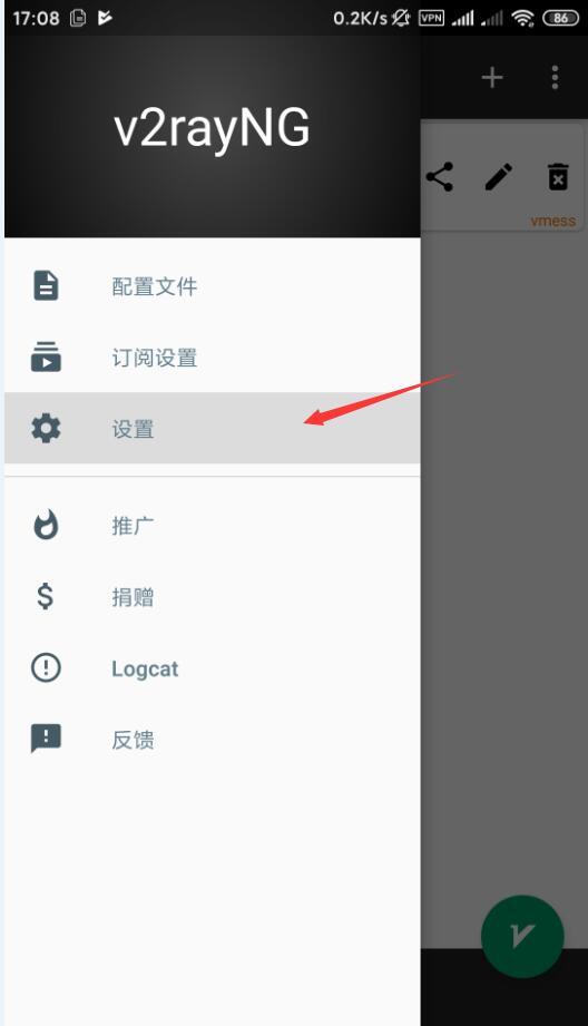 安卓V2RayNG修改客户端的默认端口教程