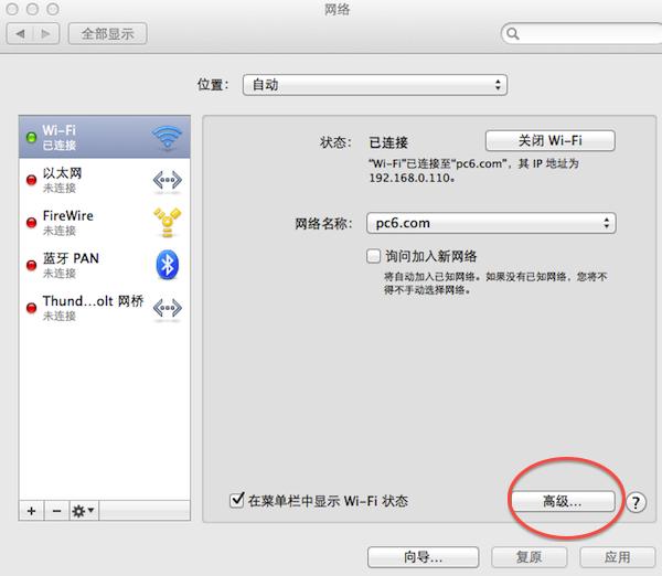 mac下的dns怎么设置更改?mac修改dns方法介绍