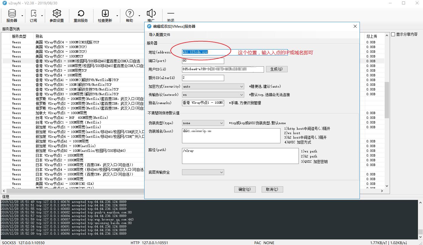 V2ray顶级玩法—指定CDN代理入口,隐身+高速穿越!