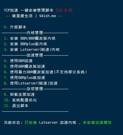 BBR+BBR魔改+Lotsever(锐速)一键脚本|centos7加速脚本|服务器加速一键脚本
