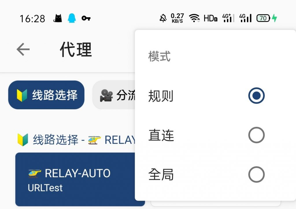 Clash Android使用教程,ClashR for Android.1.2.4与Clash for Android的区别,安卓客户端Clash配置图文教程