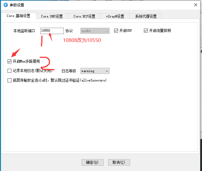 2021 windows客户端v2rayN-Core使用图文教程