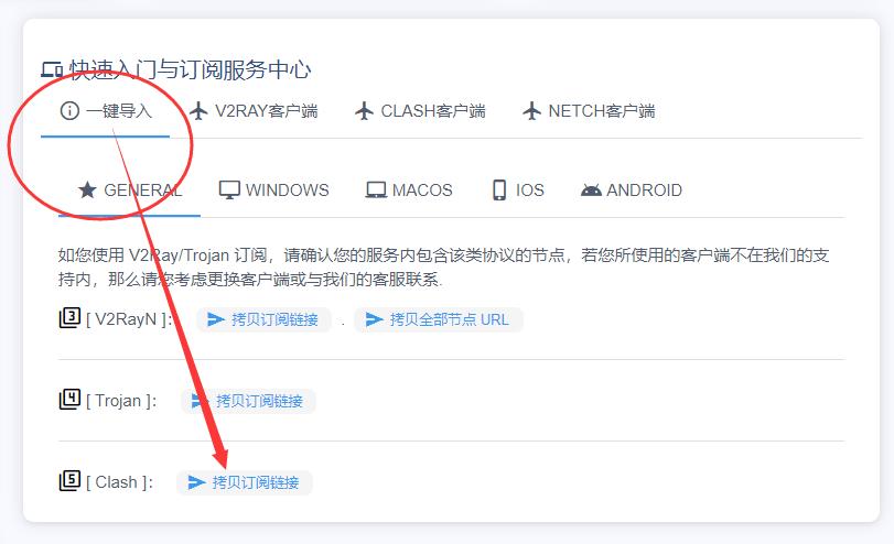 2021 Windows客户端Clash.for.Windows-0.16.3-win配置图文教程